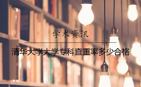 清华大学大学专科查重率多少合格