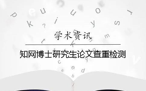 知网博士研究生论文查重检测