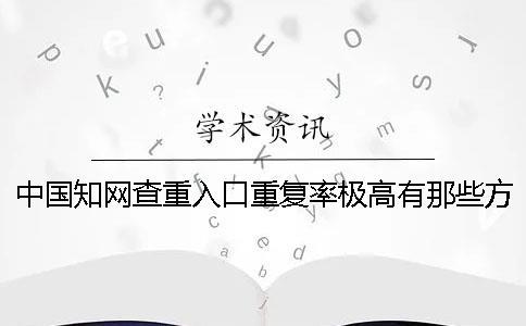 中国知网查重入口重复率极高有那些方式
