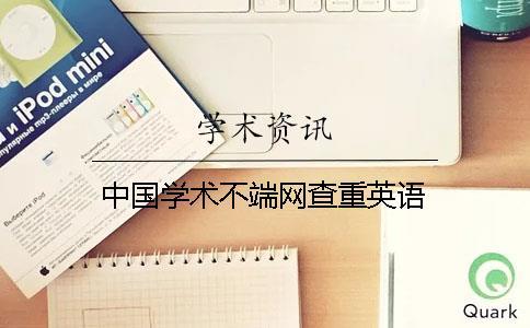中国学术不端网查重英语