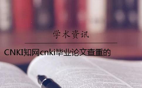 CNKI知网cnki毕业论文查重的优点是什么?