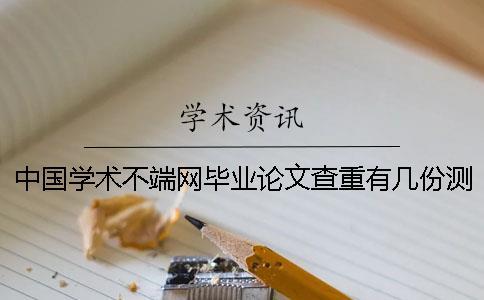 中国学术不端网毕业论文查重有几份测验检测报告?