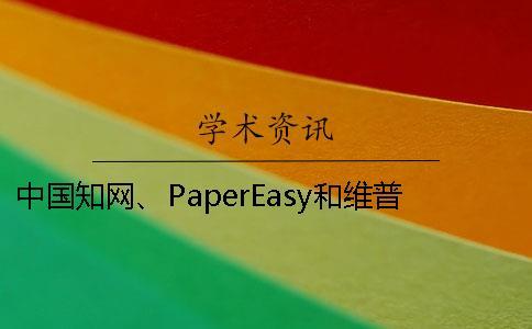 中国知网、PaperEasy和维普三个的区别到底是怎么回事?