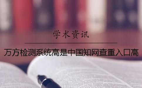 万方检测系统高是中国知网查重入口高