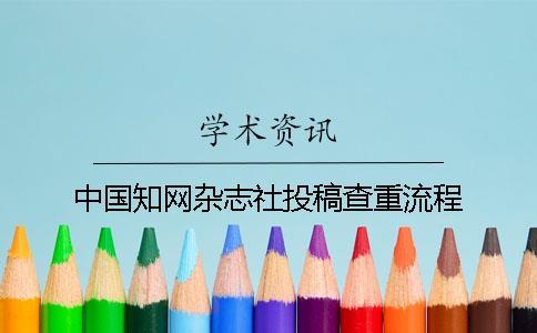 中国知网杂志社投稿查重流程