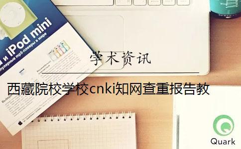 西藏院校学校cnki知网查重报告教你官网验证真伪?