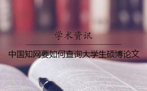中国知网要如何查询大学生硕博论文