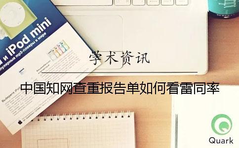 中国知网查重报告单如何看雷同率?