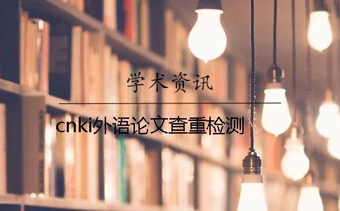 cnki外语论文查重检测