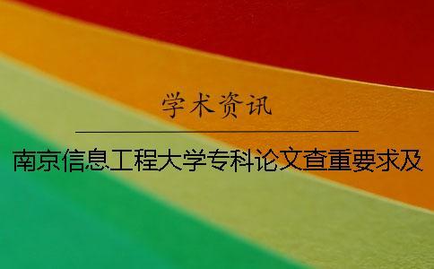 南京信息工程大学专科论文查重要求及重复率 南京信息工程大学滨江学院论文查重系统