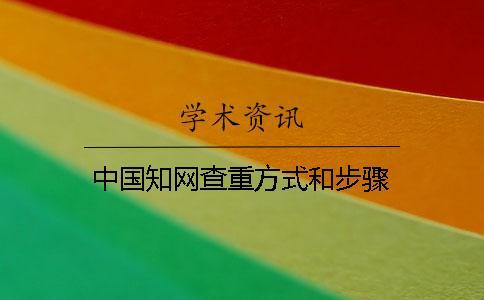 中国知网查重方式和步骤
