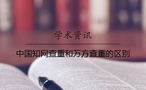 中国知网查重和万方查重的区别