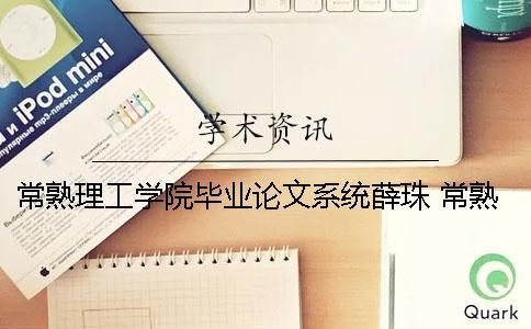 常熟理工学院毕业论文系统薛珠 常熟理工学院