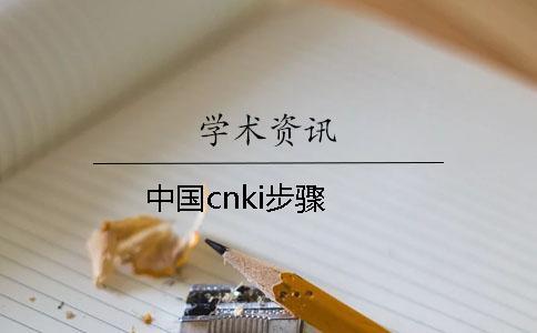 中国cnki步骤