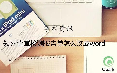 知网查重检测报告单怎么改成word