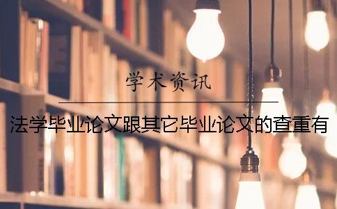 法学毕业论文跟其它毕业论文的查重有不一样的地方吗?一