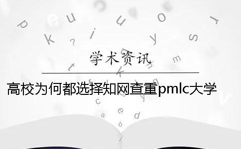 高校为何都选择知网查重pmlc大学生知网查重系统?