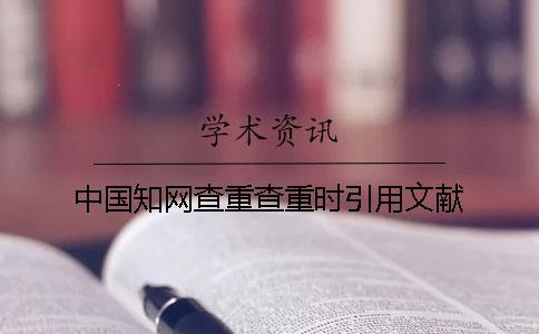 中国知网查重查重时引用文献