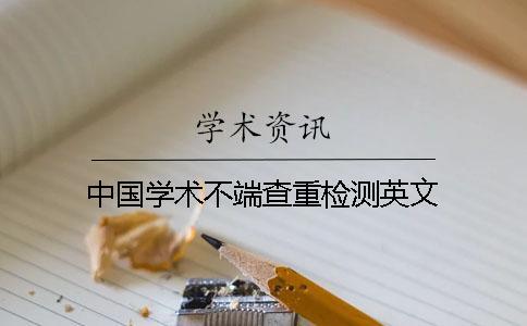 中国学术不端查重检测英文