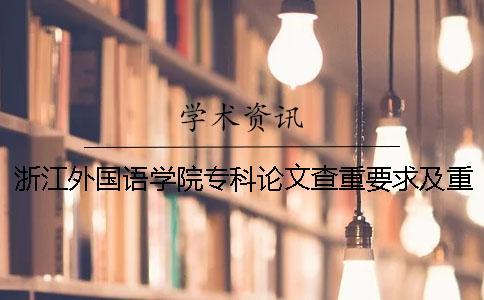 浙江外国语学院专科论文查重要求及重复率 浙江越秀外国语学院论文查重