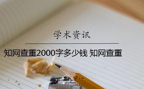 知网查重2000字多少钱? 知网查重多少钱一次2000字