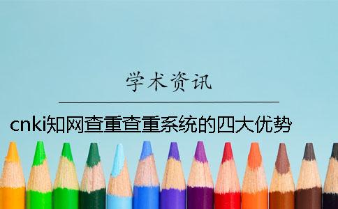 cnki知网查重查重系统的四大优势