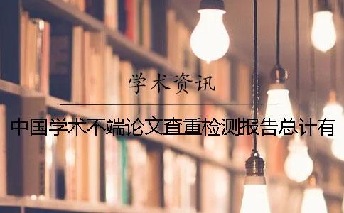 中国学术不端论文查重检测报告总计有几份?