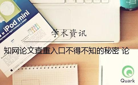 知网论文查重入口不得不知的秘密 论文查重中国知网入口