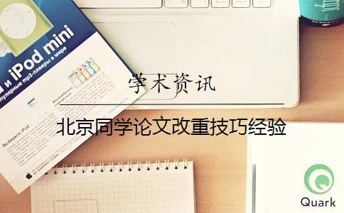 北京同学论文改重技巧经验