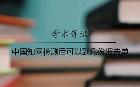 中国知网检测后可以到几份报告单?
