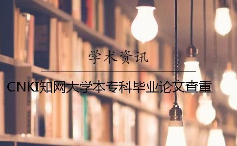 CNKI知网大学本专科毕业论文查重步骤