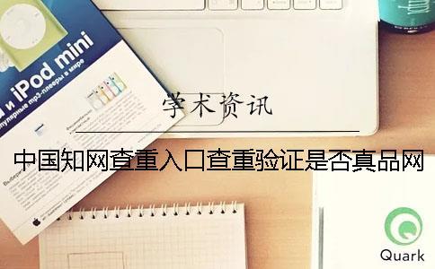 中国知网查重入口查重验证是否真品网站