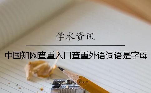 中国知网查重入口查重外语词语是字母
