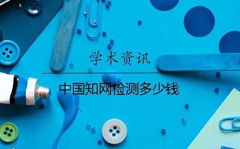 中国知网检测多少钱