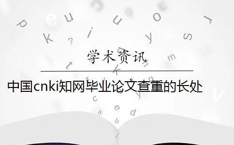 中国cnki知网毕业论文查重的长处哪儿?