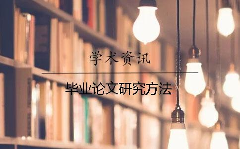 毕业论文研究方法