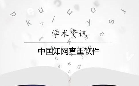 中国知网查重软件