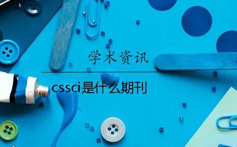 cssci是什么期刊