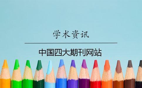 中国四大期刊网站