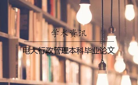 电大行政管理本科毕业论文