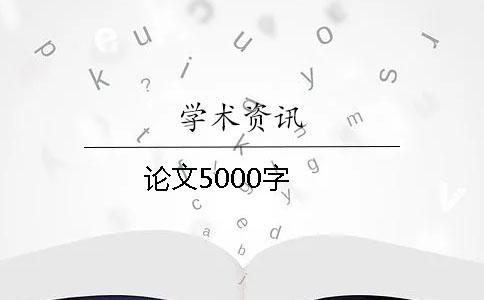 论文5000字