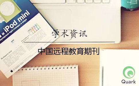 中国远程教育期刊