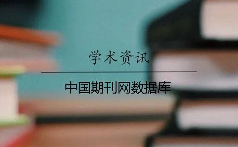 中国期刊网数据库