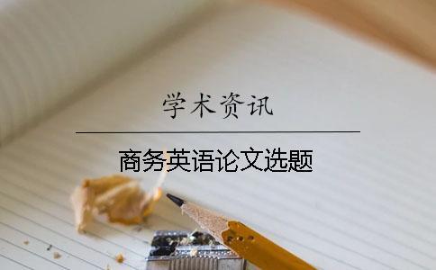 商务英语论文选题