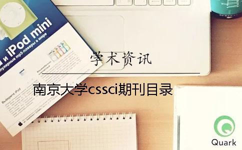 南京大学cssci期刊目录