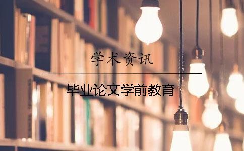 毕业论文学前教育