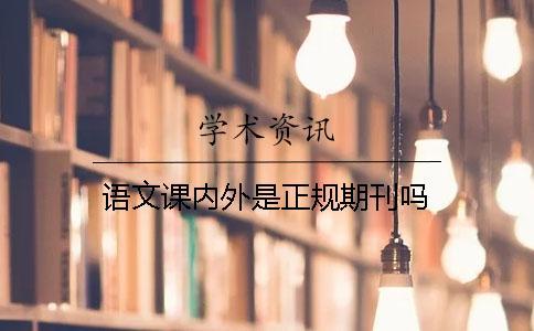 语文课内外是正规期刊吗