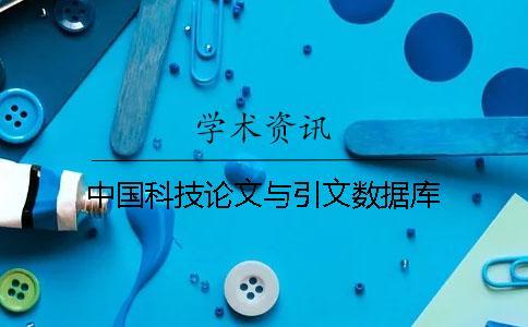 中国科技论文与引文数据库