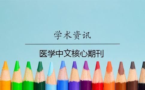 医学中文核心期刊