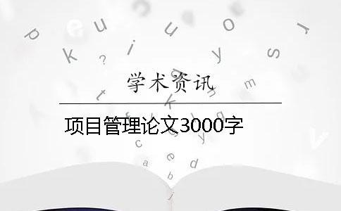 项目管理论文3000字